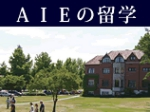 AIEの留学